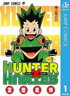 HUNTER×HUNTER モノクロ版 1 (ジャンプコミックスDIGITAL)