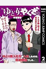 ゆとりやくざ 2 (ヤングジャンプコミックスDIGITAL) Kindle版