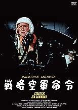 Strategic Air Command [DVD]