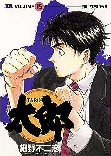 太郎(TARO)(15) (ヤングサンデーコミックス)