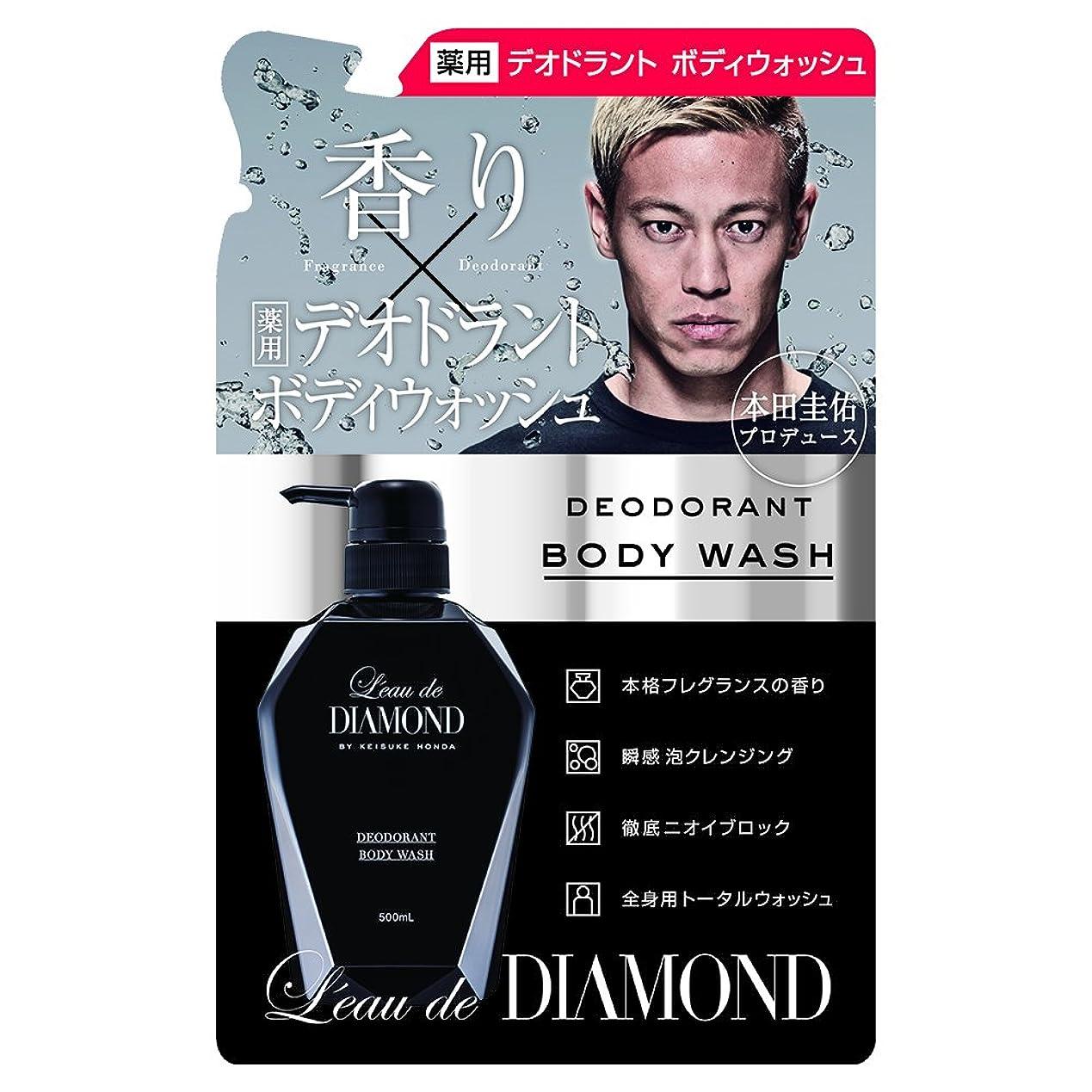 ロゴ組スケートロードダイアモンド 薬用デオドラントボディウォッシュ レフィル 430ml