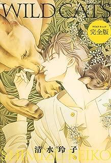 WILD CATS 完全版 (ジェッツコミックス)