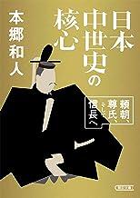 表紙: 日本中世史の核心 頼朝、尊氏、そして信長へ (朝日文庫) | 本郷 和人