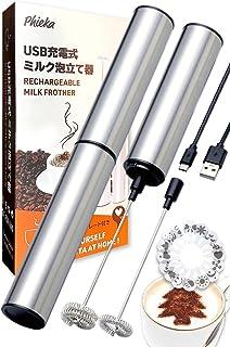 [2020年最新型:FDA認定] 電動-USB充電式 ミルク泡立て器 ミルクフォーマー クリーマー-ホイッパーブレンダー-ミキサー 最軽量・コンパクト PHIEKA