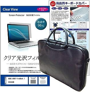 メディアカバーマーケット ASUS ASUS VivoBook 15 X542UN [15.6インチ(1920x1080)]機種で使える【ノートPCバッグ と クリア光沢液晶保護フィルム と シリコンキーボードカバー の3点セット】