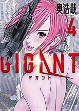 表紙: GIGANT(4) (ビッグコミックス) | 奥浩哉