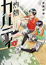 表紙: 灼熱カバディ(9) (裏少年サンデーコミックス) | 武蔵野創