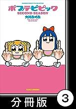 ポプテピピック SECOND SEASON【分冊版】 (3) (バンブーコミックス WINセレクション)