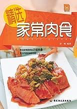 精选家常肉食 (现代人)