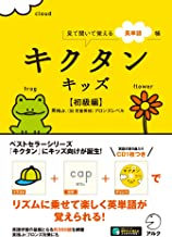 表紙: [音声DL付]キクタンキッズ【初級編】 キクタンキッズシリーズ | アルクキッズ英語編集部