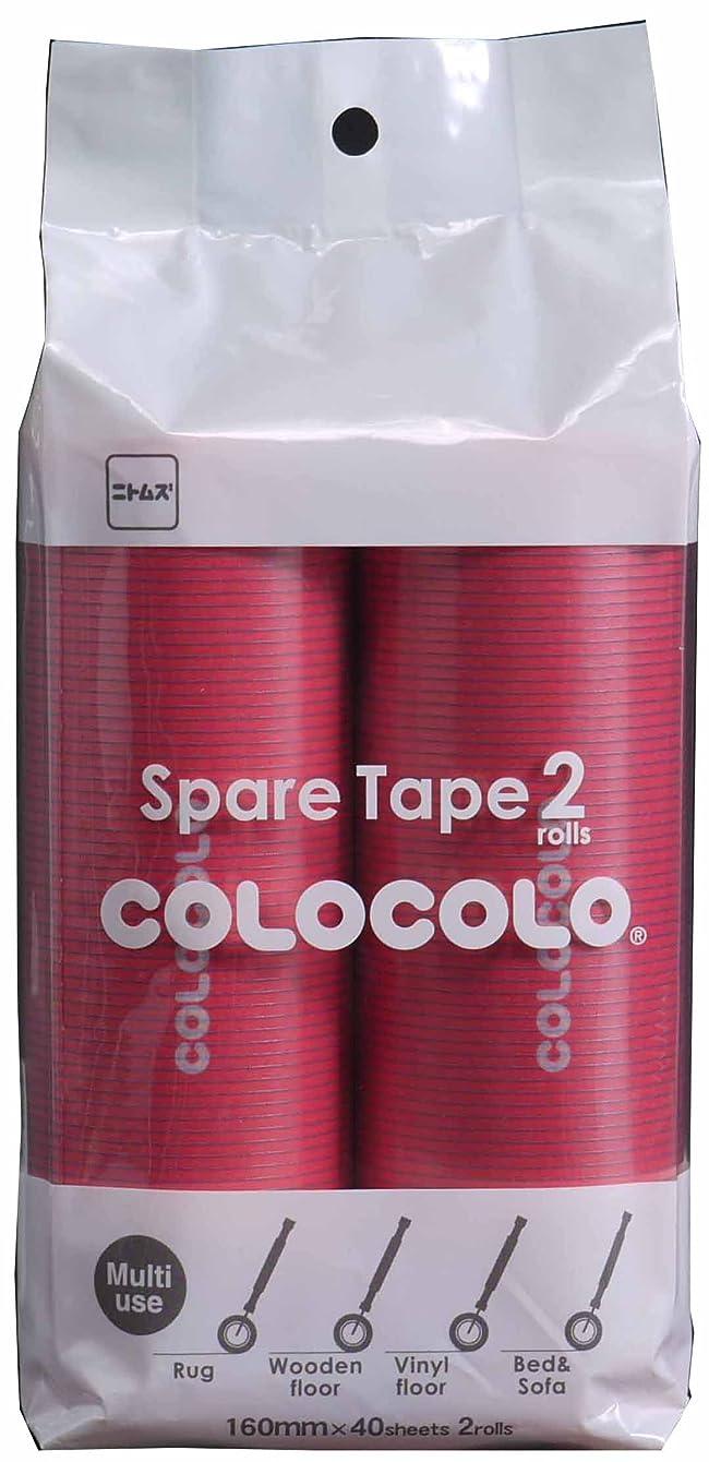 喉が渇いた泣いている塩ニトムズ コロコロ スペアテープ コロフル カラーテープ(レッド) フローリング?カーペット対応 40周 2巻入 レッド C4496