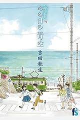 海街diary 7 あの日の青空 (flowers コミックス) Kindle版