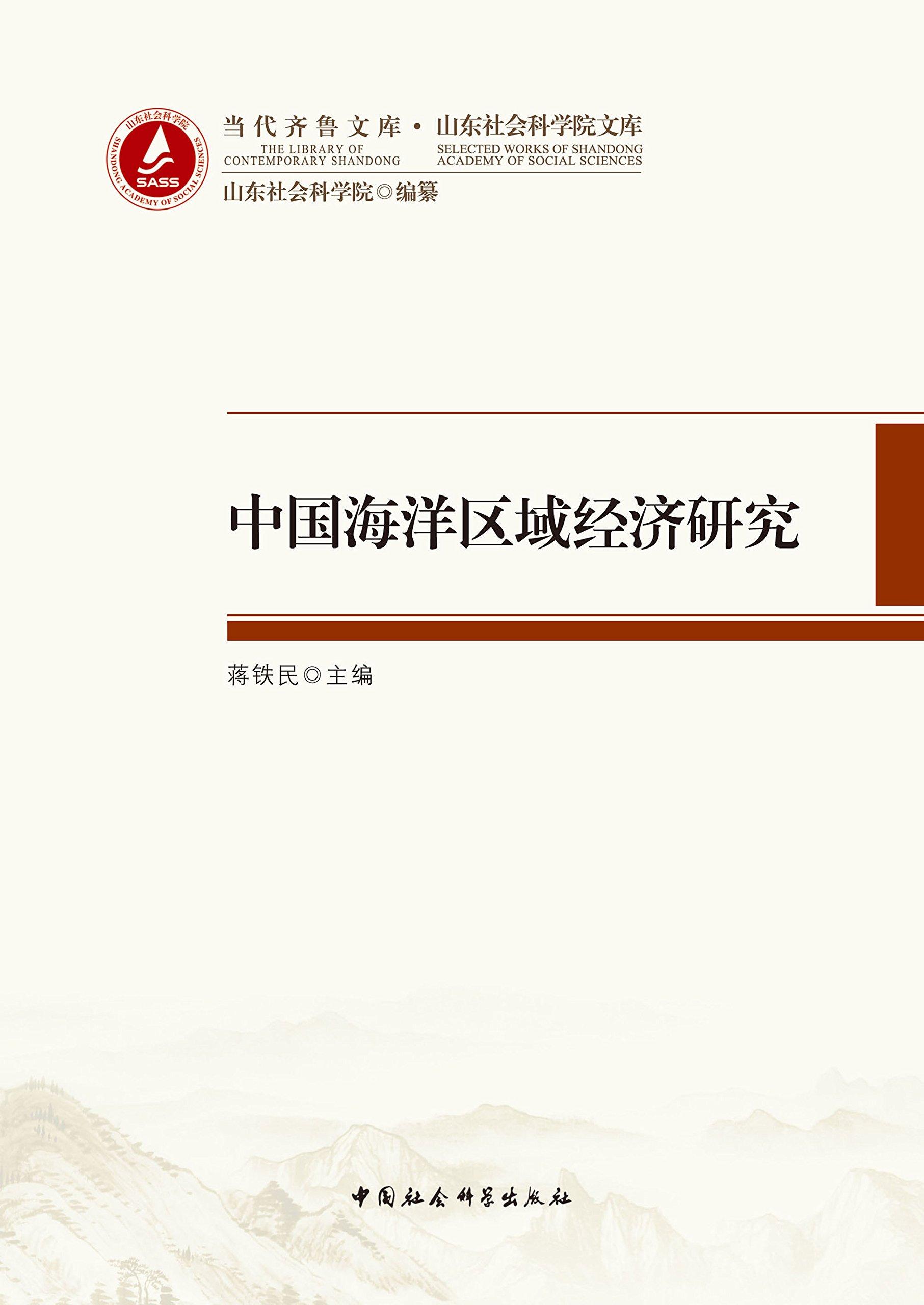 中国海洋区域经济研究 (Chinese Edition)