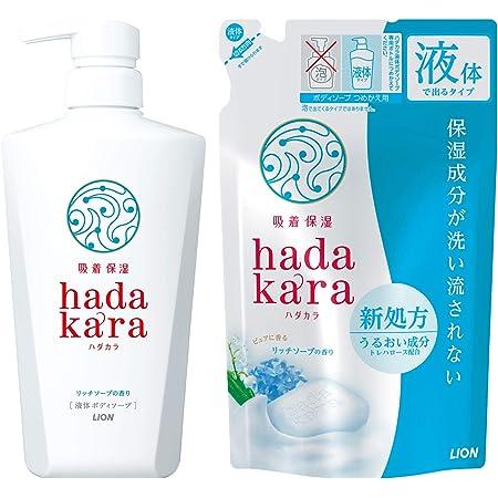 ハダカラ hadakara ボディソープ 保湿タイプ リッチソープの香り セット 本体500ml+詰め替え360ml