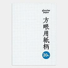 A4グラシン紙 方眼紙柄 20枚入 297×210mm ブルー 文庫本ブックカバー ラッピングペーパー