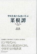 表紙: 中国古典の知恵に学ぶ 菜根譚   洪自誠