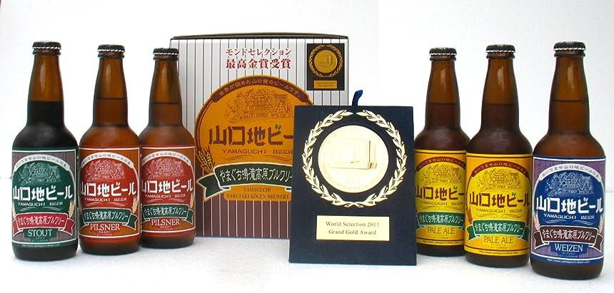 痛みカトリック教徒セクションモンドセレクション2010年2011年最高金賞受賞、山口地ビール6本セット