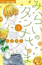 みらいのダンナさま(3) (フラワーコミックス)