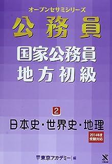 国家公務員・地方初級〈2〉日本史・世界史・地理〈2014年度受験対応〉 (オープンセサミシリーズ)