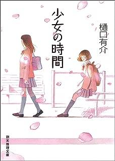 少女の時間 柚木草平シリーズ (創元推理文庫)