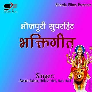 Best bhojpuri bhakti song mp3 Reviews