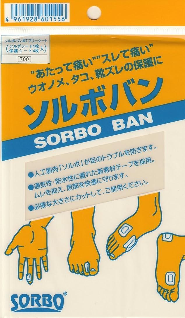 八ゆるく健全ウオノメ?タコ?靴ずれ対策に「SORBO BAN」
