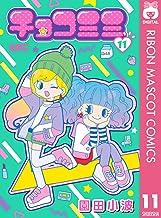 表紙: チョコミミ 11 (りぼんマスコットコミックスDIGITAL) | 園田小波