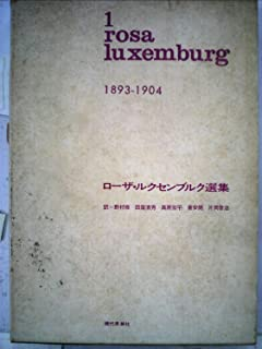 ローザ・ルクセンブルク選集〈第1巻〉1893-1904 (1969年)