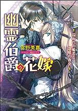表紙: 幽霊伯爵の花嫁3 ~囚われの姫君と怨嗟の夜会~ ルルル文庫 幽霊伯爵の花嫁 | 増田メグミ