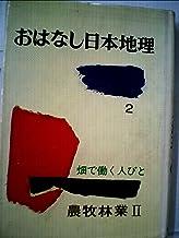 おはなし日本地理〈2〉農牧林業 (1977年)