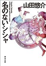 表紙: 名のないシシャ (角川文庫) | 山田 悠介