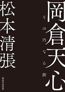 岡倉天心 (河出文庫)