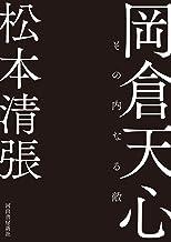 表紙: 岡倉天心 (河出文庫)   松本清張