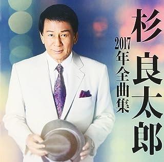 杉良太郎 2017年全曲集