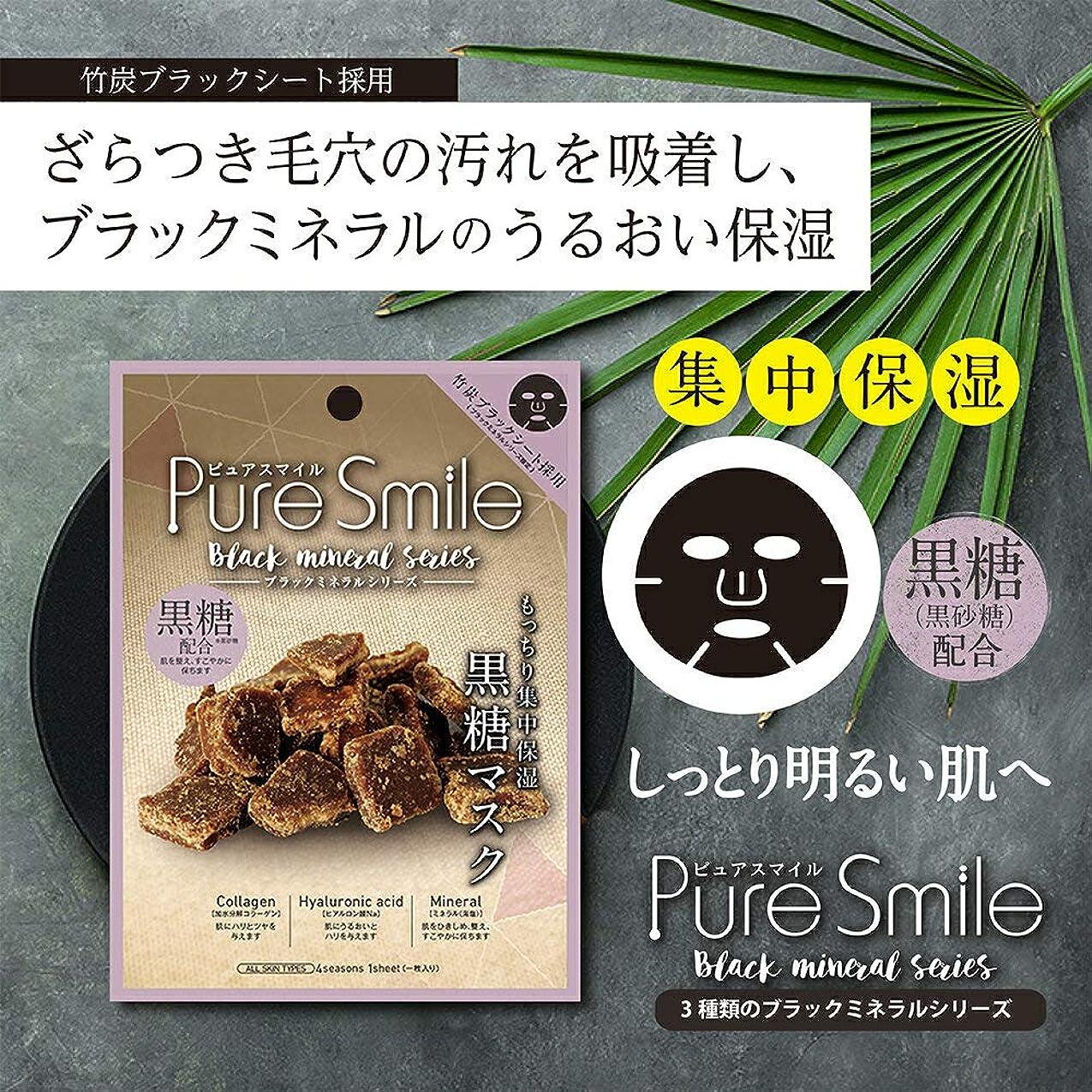 花瓶間違えた粘土Pure Smile(ピュアスマイル) エッセンスマスク 『ブラックミネラルシリーズ』 (黒糖) フェイスマスク パック