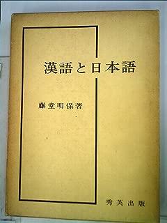 漢語と日本語 (1969年)