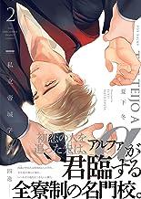 表紙: 私立帝城学園-四逸- 2 (THE OMEGAVERSE PROJECT COMICS)   夏下冬