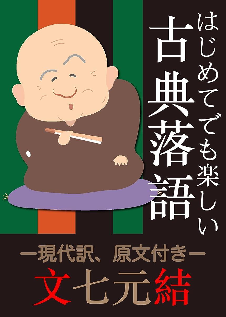 ボール角度アパートはじめてでも楽しい古典落語 「文七元結」 ー現代訳、原文付きー