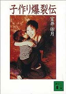 子作り爆裂伝 (講談社文庫)