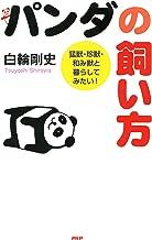 表紙: パンダの飼い方 猛獣・珍獣・和み獣と暮らしてみたい! | 白輪 剛史