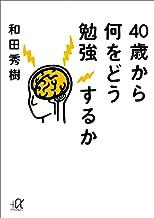 表紙: 40歳から何をどう勉強するか (講談社+α文庫) | 和田秀樹