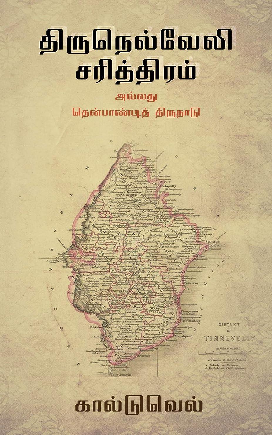 ストローク物理学者のために???????????? ?????????? - Tirunelveli Sarithiram (Tamil Edition)