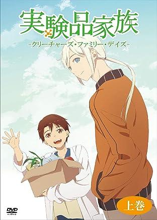 TVアニメ 実験品家族-クリーチャーズ・ファミリー・デイズ- 上巻 [DVD]