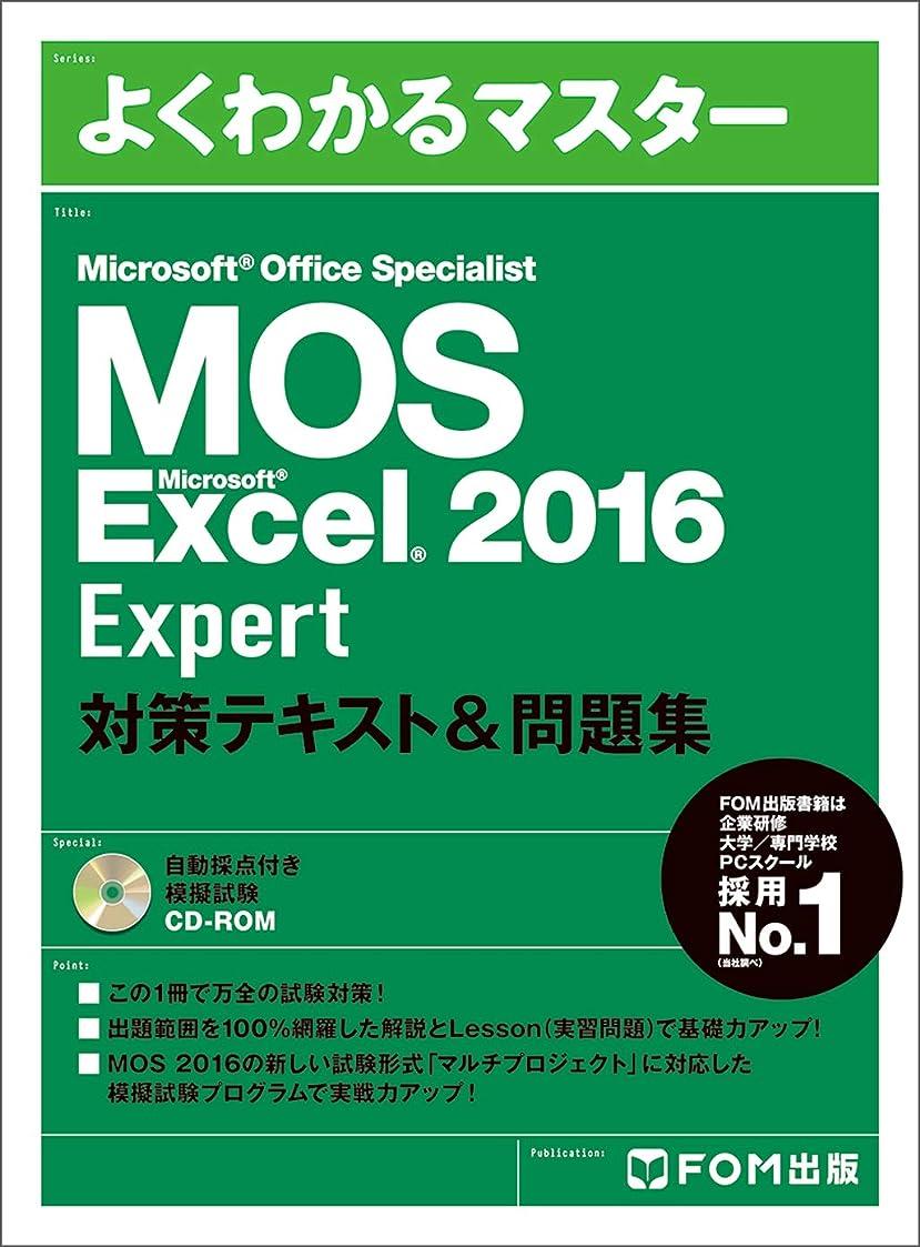 霜下線荒廃するMicrosoft Office Specialist Microsoft Excel 2016 Expert 対策テキスト&問題集 (よくわかるマスター)