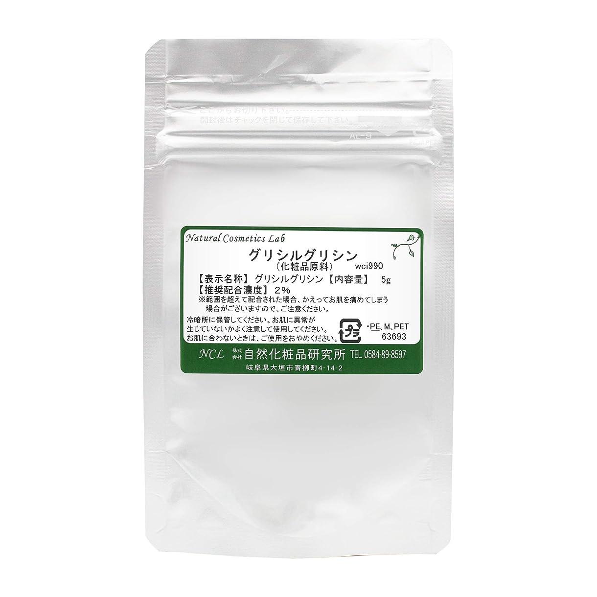 レーダーレッドデート合理化グリシルグリシン (GG) 化粧品原料 5g