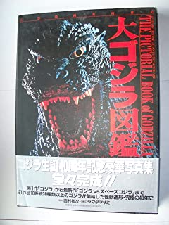 The Pictorial Book of Godzilla - 40 Years of Fantastic Movie Art
