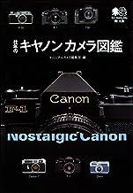 表紙: 往年のキヤノンカメラ図鑑 エイ文庫 | マニュアルカメラ編集部