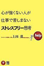 表紙: 心が強くない人が仕事で苦しまないストレスフリー思考 | 上田基