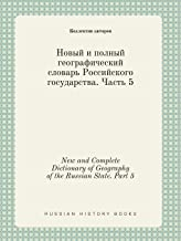 New and Complete Dictionary of Geography of the Russian State. Part 5