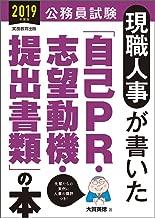 公務員試験 現職人事が書いた「自己PR・志望動機・提出書類」の本 2019年度